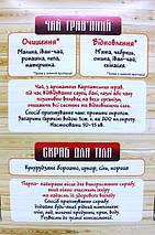 Подарочный набор полезного чая из трав для бани, Натуральный травяной фиточай из Карпатских трав и плодов, фото 2