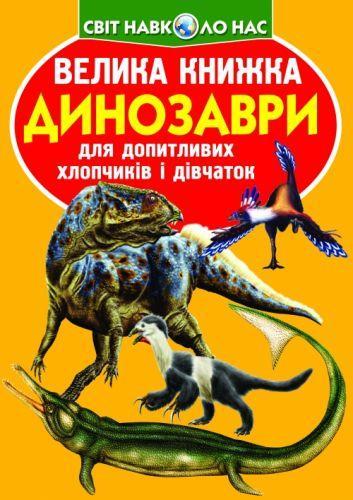 """Книга """"Велика книжка. Динозаври (код 922-2)"""" F00020749"""