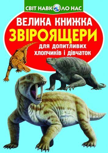 """Книга """"Большая книга. Звероящеры"""" (укр) F00010906"""
