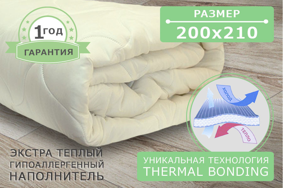 Одеяло силиконовое бежевое, размер 200х210 см, зимнее