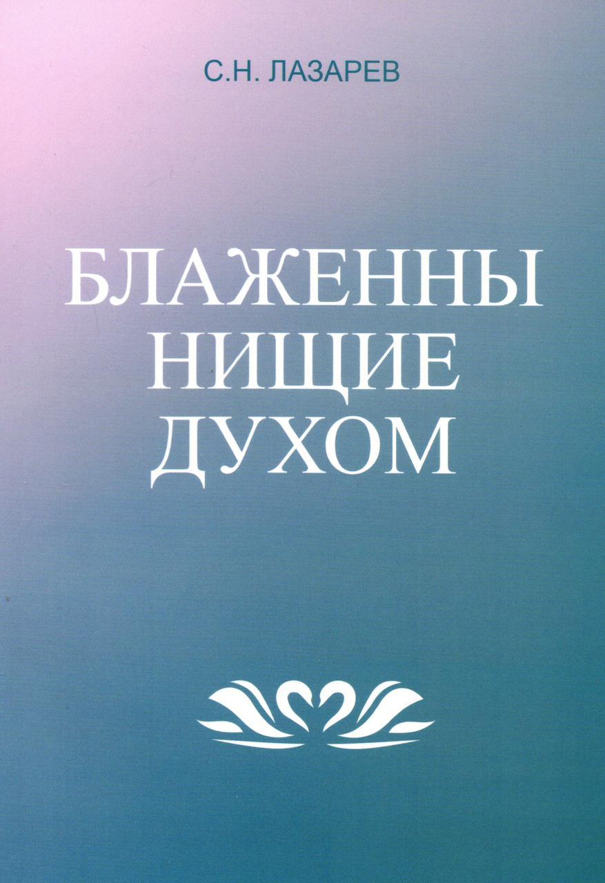 Блаженны нищие духом. С. Н. Лазарев