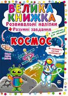 """Большая книга """"Развивающие наклейки. Умные задания. Космос"""" (укр) F00022400"""