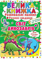 """Большая книга """"Развивающие наклейки. Умные задания. Мир динозавров"""" (укр) F00015537"""