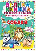 """Большая книга """"Развивающие наклейки. Умные задания. Собаки"""" (укр) F00017048"""