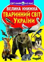 "Книга ""Велика книжка. Тваринний світ України"" F00012690"
