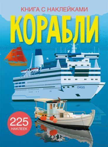Книга с наклейками. Корабли, рус F00023037