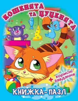 """Книжка-пазл """"Кошенята та цуценята"""" укр F00015035"""