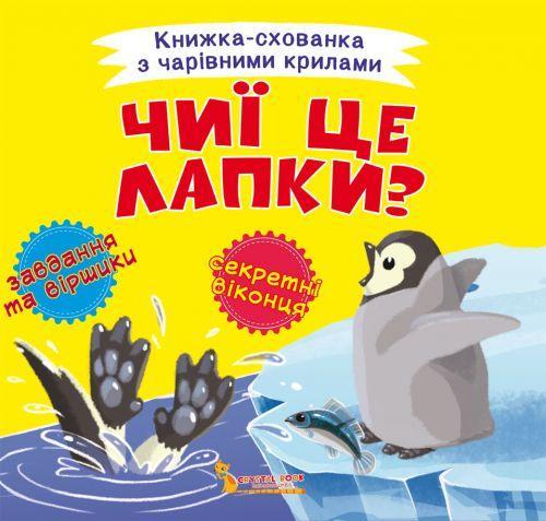 """Книга """"Книжка-схованка з чарівними крилами. Чиї це лапки?"""" F00021895"""