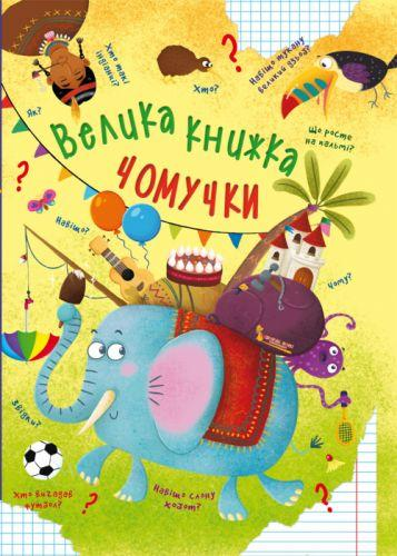 """Книга """"Большая книга почемучки"""" (укр) F00020275"""