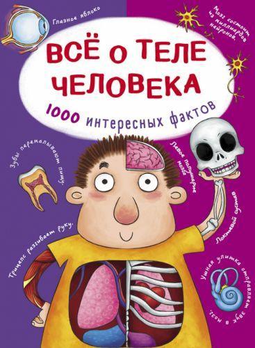 """Книга """"Все про тіло людини. 1000 цікавих фактів"""" F00021073"""