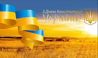 График работы День Конституции Украины