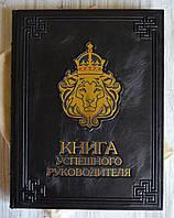 """Подарочная книга """"Книга успешного руководителя"""" , в кожаном переплете. VIP издание."""