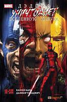 Каллен Банн Дэдпул уничтожает вселенную Marvel (130655)