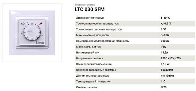 Терморегулятор LTC 030 SFM