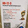 Аккумуляторный опрыскиватель Витязь АО-12-3, акумуляторний оприскувач, фото 6