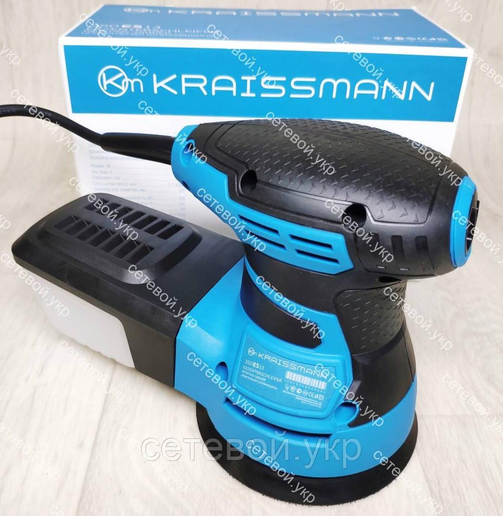 Орбитальная єксцентриковая шлифмашина Kraissmann 350 ES 13