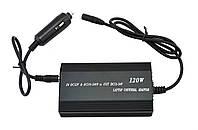 Универсальное зарядное для ноутбука в авто и 220В 120W UKC 901 + переходники (0302)