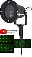 Лазерный проектор Star Shower RG12 + пульт (2492)
