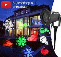 Лазерный проектор Star Shower ZP2 (разноцветные картинки + лазер) (3275)