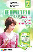 Книга для вчителя Геометрія 7 клас Нова програма Авт: Мерзляк А. Вид-во: Гімназія