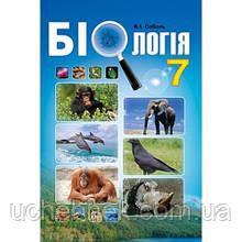 Підручник Біологія 7 клас Нова програма Авт: Соболь Ст. Вид-во: Абетка