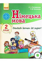 Підручник Німецька мова Deutsch lernen ist super 2 клас Нова програма Авт: Сотникова С. Гоголєва Г. Вид-во: