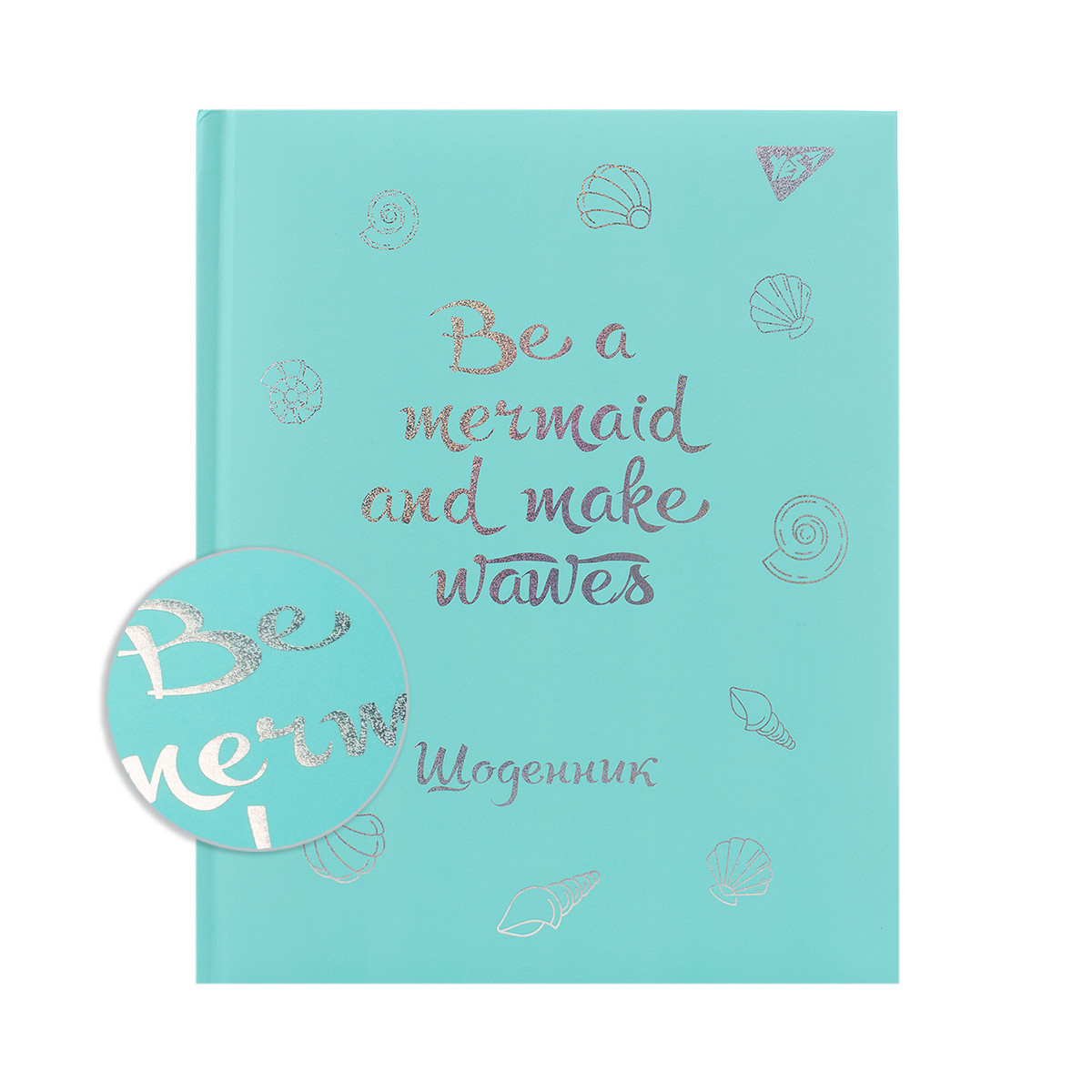 """Дневник школьный YES жесткий  """"Mermaid"""", soft touch, голограф. Фольга"""