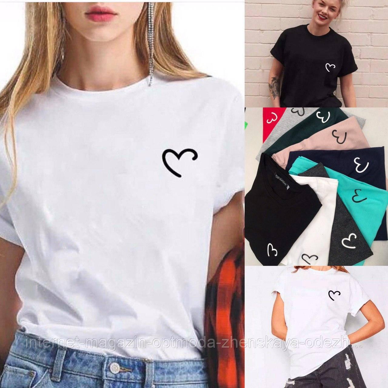 """Классная женская футболка с сердечком на груди больших размеров """"Перли"""""""