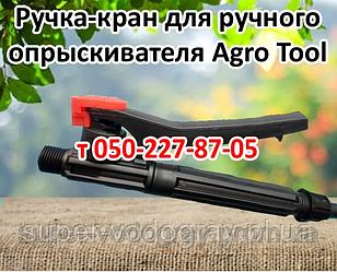 Кран-ручка для опрыскивателя Agro Tool