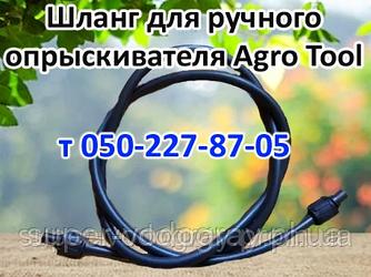 Шланг для опрыскивателя Agro Tool