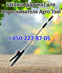Штанга (удочка) для опрыскивателя Agro Tool