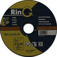 Круг абразивный отрезной по металлу Ring 125 x 1,0 x 22