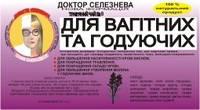 Фиточай Для беременных и кормящих №8 Доктор Селезнева 20 пакетиков