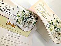 """Запрошувальна листівка """"Приглашение на свадьбу"""""""
