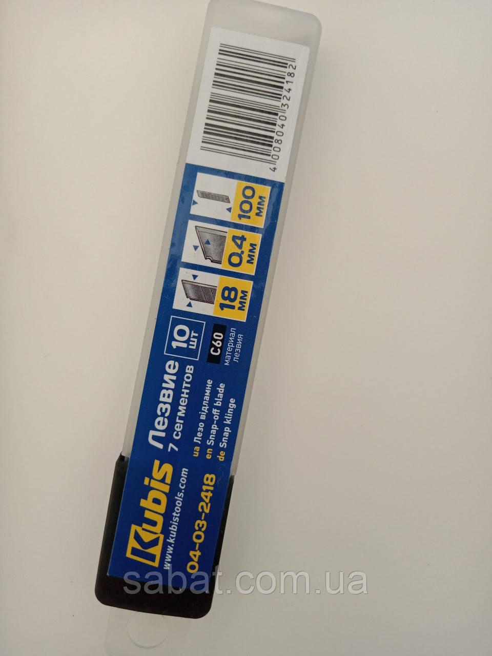Лезвия для строительного ножа 7 сегментов Kubis18 мм, 10шт.
