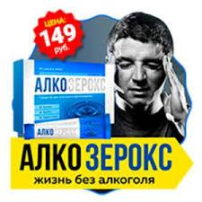 Алкозерокс - комплекс от алкоголизма