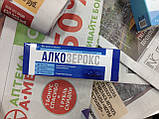 Алкозерокс - комплекс от алкоголизма, фото 9
