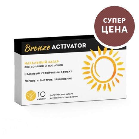 ⌛ Bronze Activator - Капсулы для загара