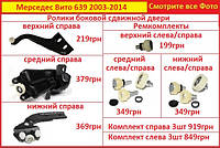 Ролик сдвижной двери Вито 639 Vito 639 Мерседес боковой Mercedes 3шт верхний средний нижний 2003-2014