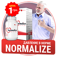 Normalize при гипертонии