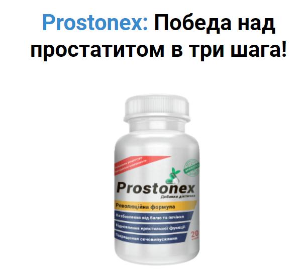 Prostonex - капсулы от простатита