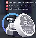 Platinum Mask - маска для подтяжки лица, фото 3