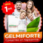Gelmiforte (Гельмифорте)  от паразитов и гельминтов, фото 2