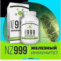 Иммуномодулятор (Immunomodulator) NZ999®- капсулы для повышения иммунитета