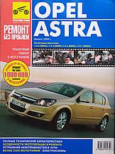 OPEL ASTRA   Модели с 2004 года  РЕМОНТ БЕЗ ПРОБЛЕМ  Пошаговый ремонт в цветных фотографиях