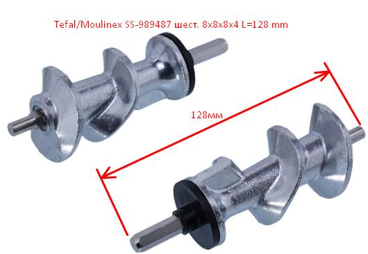 Шнек до мясорубки Tefal/Moulinex SS-989487 шест. 8х8х8х4 L=128 mm