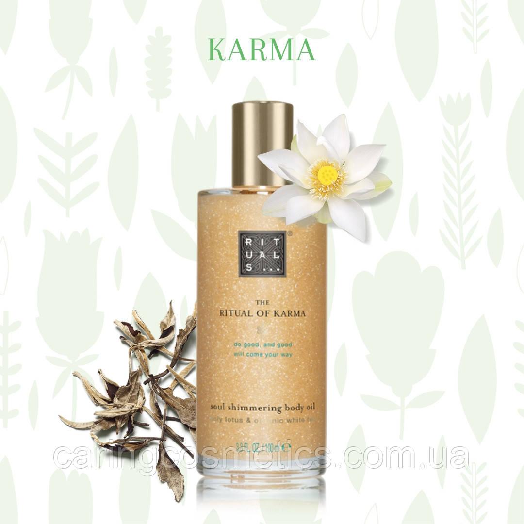 """Rituals. Шиммер. Масло для тела с эффектом мерцания """"Karma"""". Body Shimmer Oil. 100 мл. Нидерланды"""