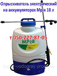 Опрыскиватель электрический аккумуляторныйМрія 18 л