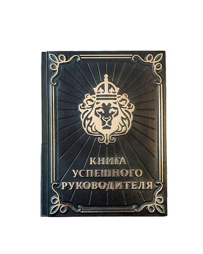 """Книга в кожаном переплете """"Книга успешного руководителя"""""""