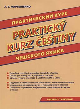 Практический курс чешского языка. Мартыненко